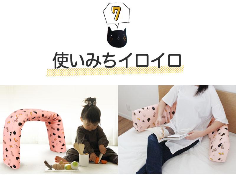 クッションベッドガード 形状キープ150  【7】使いみちイロイロ