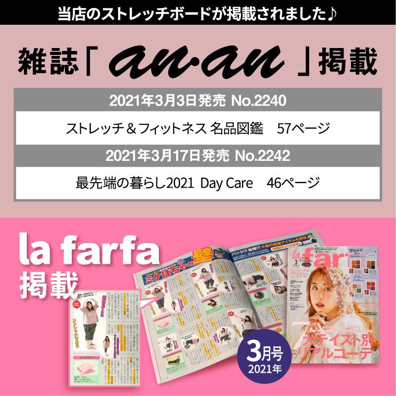 雑誌 掲載 la farfa ラ・ファーファ