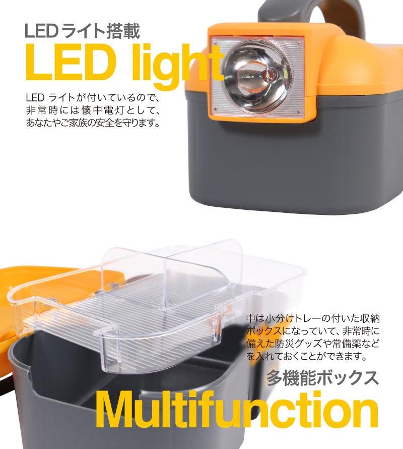 LEDライト搭載。非常時には懐中電灯として、あなたやご家族の安全を守ります。多機能ボックス。中は小分けトレーが付いた収納ボックス。防災グッズや常備薬など入れられます