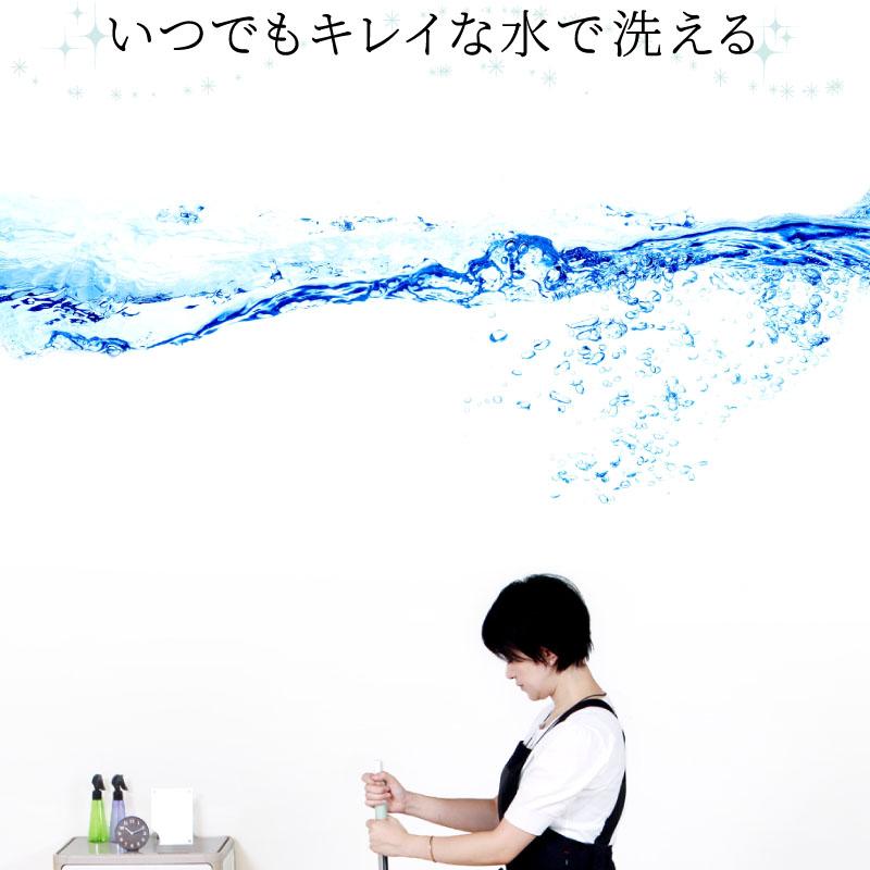 いつでもキレイな水で洗える