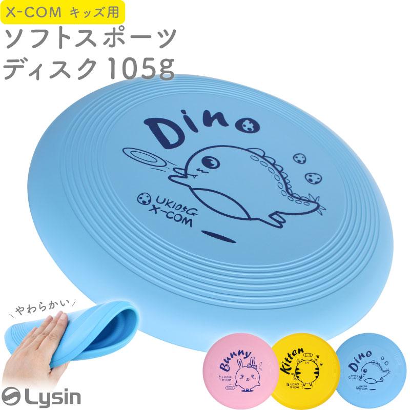 X-COMキズ用ソフトフリスビー105g uk105-graf