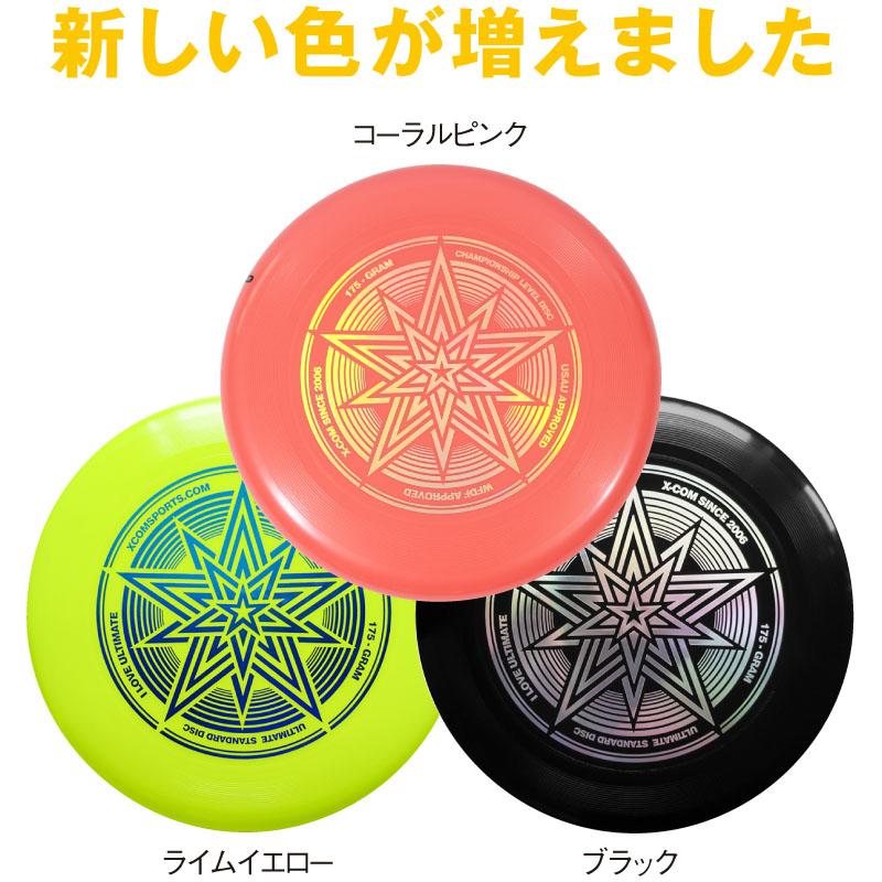 X-COMアルティメットフライングディスクスター175g UP175-STAR 新色 ライムイエロー コーラルピンク ブラック