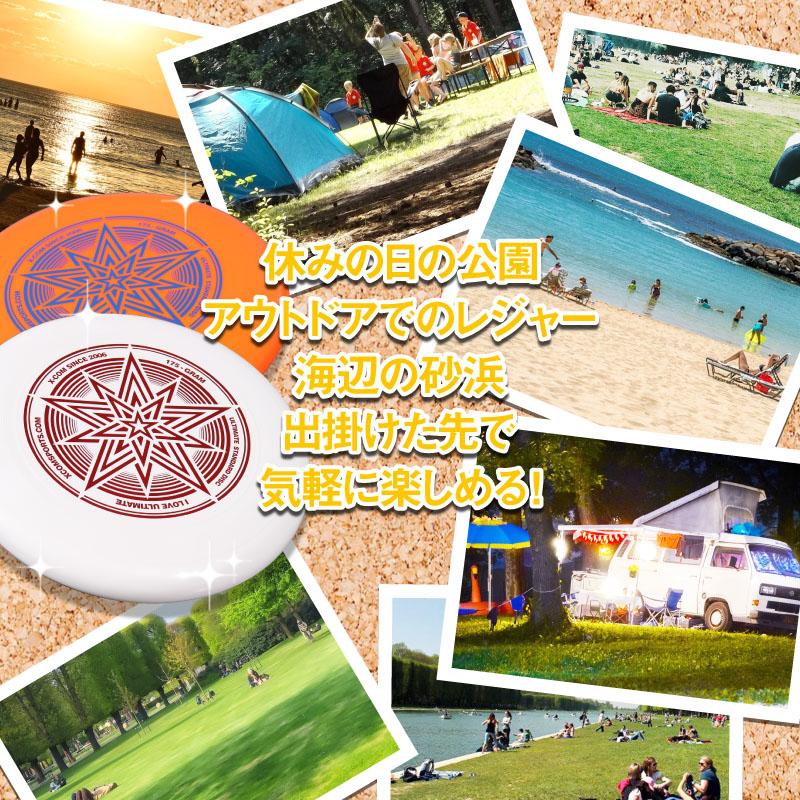 休みの日の公園、アウトドアでのレジャー、海辺の砂浜、出掛けた先で気軽に楽しめる